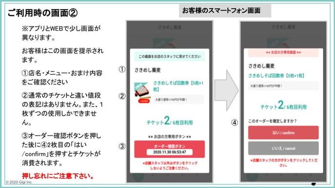 回数券機能マニュアル (1)
