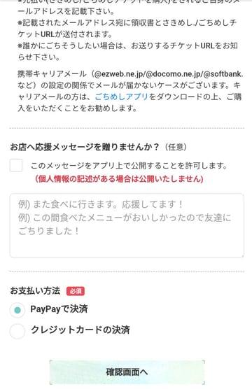 PayPay選択画面