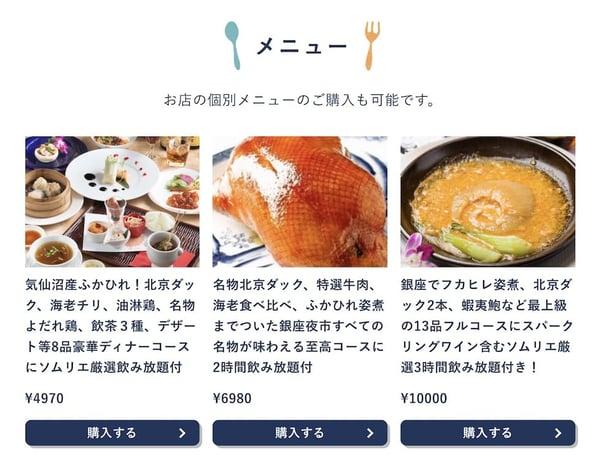 sakimeshi-menu